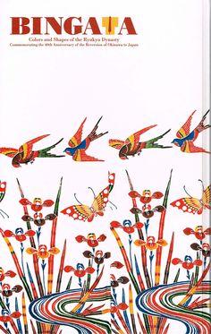 BINGATA 紅型 琉球王朝のいろとかたち 展図録