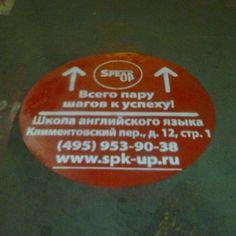 Реклама на асфальте Языковой центр
