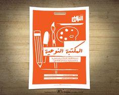 Alnaw3ia #Stationary store - One Color Plastic bag design