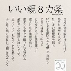 なかなかできない・・・いい親8カ条 | 女性のホンネ川柳 オフィシャルブログ「キミのままでいい」Powered by Ameba Wise Quotes, Famous Quotes, Inspirational Quotes, Favorite Words, Favorite Quotes, Japanese Quotes, Proverbs Quotes, Powerful Words, Beautiful Words
