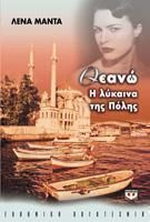This book it's in my native language. Book Quotes, Happy Life, Book Lovers, My Books, This Book, Reading, Libraries, Greek, Traveling