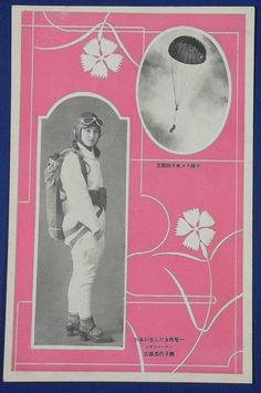 """1930's Japanese Postcard """"Ms. Miyamori Miyoko , The only female parachuter in Japan"""" / published by The Support Society of Encouragement of Domestic Production of Civilian Aviation パラシュート / vintage antique old art card / Japanese history historic paper material Japan girl"""