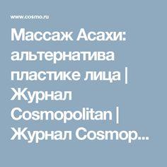 Массаж Асахи: альтернатива пластике лица | Журнал Cosmopolitan | Журнал Cosmopolitan