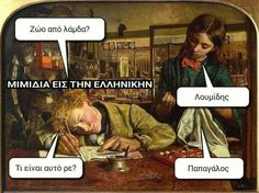Funny Greek Quotes, Sarcastic Quotes, Ancient Memes, Clash Royale, Stupid Funny Memes, Funny Stuff, Funny Stories, Malta, Puns
