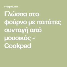 Γλώσσα στο φούρνο με πατάτες συνταγή από μουσικός - Cookpad