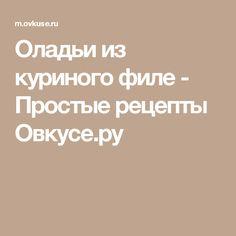 Оладьи из куриного филе - Простые рецепты Овкусе.ру
