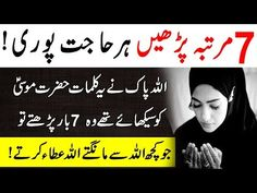 One time wazifa for hajat | best dua hajat | Har Dua Qabool Hogi - YouTube