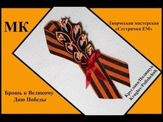 Мастер класс броши к 9 мая №1 / Master class brooches May 9 №1 - YouTube