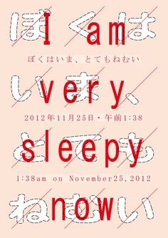 Japanese Poster: I am Very Sleepy Now. Tadashi Ueda. 2012