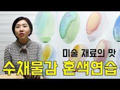 [기초수채화] 자세한 설명으로 배우는 수채화로 사과그리기. How to paint apple with watercolor. - YouTube
