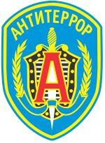 Alpha Group Emblem