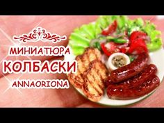 SAUSAGES FRIED from polymer clay MINIATURE # 40 ◆ ◆ ◆ Masterclass Anna Oskina - YouTube