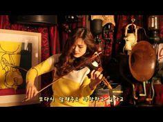 조아람 - 뜨거운 안녕 Jo, A-ram - Passionate Goodbye Violin, My Music, Music Instruments, Youtube, Musical Instruments, Youtubers, Youtube Movies