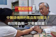 重要必看!中醫師傳授的高血壓按摩法!有效降血壓一定要看這篇!(歡迎分享)