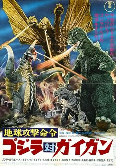 Godzilla vs. Gigan Poster