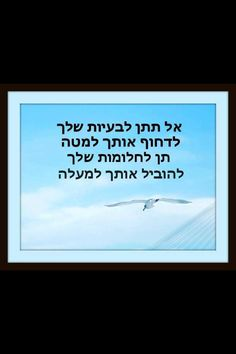 ... Hebrew Quotes, Hebrew Words, Truth Quotes, Life Quotes, Touching Words, Good Sentences, Learn Hebrew, Funny Quotes About Life, Quote Posters
