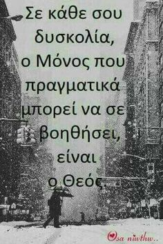 Orthodox Prayers, Best Quotes, Life Quotes, Religion Quotes, Power Of Prayer, God Loves Me, Greek Quotes, Gods Love, Picture Quotes