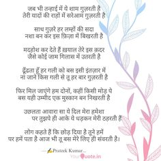 Poetry Hindi, Dil Se, Just Love, Singing, Motivational, Inspirational, Thoughts, Learning, Quotes