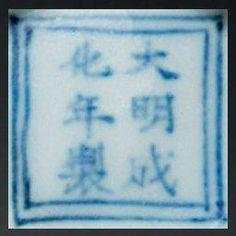 """Deux coupes miniatures circulaires sur léger talon en porcelaine décorées en émaux """"Doucaï"""" sur la paroi extérieure de canards voguant sur un étang, encadrés de fleurs de lotus; l'intérieur représentant un homme de qualité, un éventail à la main dans un pavillon au bord d'un étang rempli de nénuphars. Au revers, une marque CHENGHUA à six caractères dans un double carré en bleu sous couverte. Période KANGXI (1662-1722) Diam 5,2 cm"""