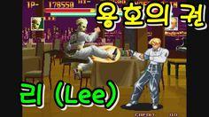 [MAME] 용호의 권 리 플레이 / Art of Fighting Lee Play / Ryuuko no Ken Lee