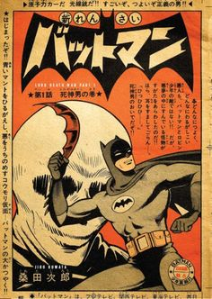 Japanese Batman