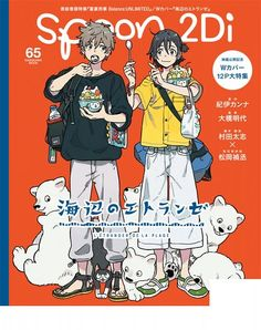 Manga Art, Manga Anime, Anime Art, Poster Anime, Anime Cover Photo, Japanese Poster Design, Estilo Anime, Manga Covers, Animes Wallpapers