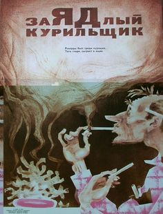 ORIGINAL VINTAGE RUSSIAN SATIRICAL PROPAGANDA POSTER 1988/ ART in Collectables | eBay