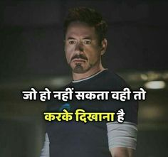 Hindi Quotes On Life, Motivational Quotes In Hindi, Bff Quotes, Fact Quotes, Inspiring Quotes, Funny Quotes, Attitude Quotes For Boys, Alone Quotes, Desi Memes