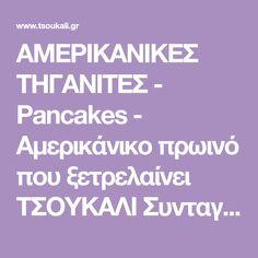ΑΜΕΡΙΚΑΝΙΚΕΣ ΤΗΓΑΝΙΤΕΣ - Pancakes - Αμερικάνικο πρωινό που ξετρελαίνει ΤΣΟΥΚΑΛΙ Συνταγές Μαγειρικής . tsoukali.gr Nutella, Pancakes, Food And Drink, Snacks, Art, Art Background, Appetizers, Kunst, Performing Arts