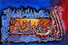 Ayatul Kursi, Islamic Calligraphy, Islamic Art, Online Art, Neon Signs, Abstract, Canvas, Hat, Decoration