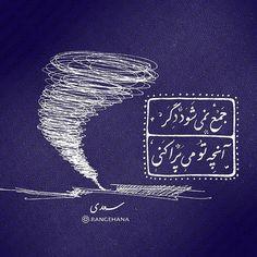 سعدی ⚫  . آنچه #تو می پراکنی.. . #سعدی #رنگ_حنا  #طراحی #گرافیک #خوشنویسی .