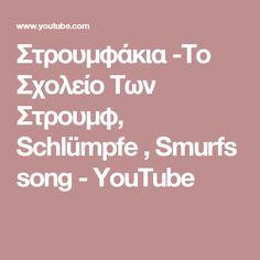 Στρουμφάκια -Το Σχολείο Των Στρουμφ, Schlümpfe , Smurfs song - YouTube