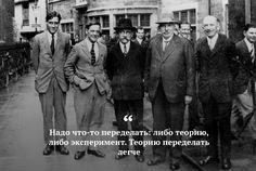 Патрик Мейнард Стюарт Блэкетт, Петр Леонидович Капица, Поль Ланжевен, Эрнест Резерфорд в Кэмбридже. 1919