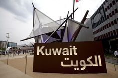 Kuwait Pavilion #Expo2015