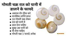शरीर में भरी-पड़ी गंदगी को बाहर निकालने का उपाय - All Ayurvedic Home Health Remedies, Skin Care Remedies, Natural Health Remedies, Healthy Hair Remedies, Good Health Tips, Natural Health Tips, Vedic Mantras, Hindu Mantras, Hindu Quotes