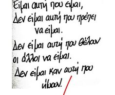 Ποια ήμουν..... Ποια είμαι..... Greek Quotes, So True, Picture Quotes, Notes, Inspirational Quotes, Teaching, Statues, Google, Art