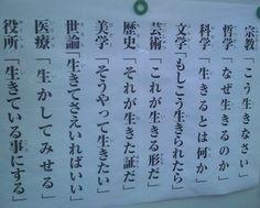 いいね!16件、コメント1件 ― dada koneruさん(@dandan_koneru)のInstagramアカウント: 「#人生 #生 #生命 #命 #生きる #解釈 #張り紙 #貼り紙」