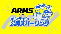 Japan - Nintendo hosting ARMS online tournament   - Nintendo will be sending out participation emails to ARMS buyers starting June 16th - ranked Matches taking place from June 16 - 24 - players must have cleared Grand Prix mode at level 4 or higher to participate - top 12 players will then be notified and invited to a tournament that will broadcast live on YouTube in early July  from GoNintendo Video Games