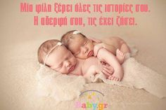 Newborn Twins, Triplets, Newborns, Daughter Of God, My Sister, Baby Coming, Meaningful Quotes, Funny Moments, Newborn Photography