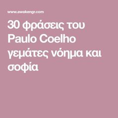 30 φράσεις του Paulo Coelho γεμάτες νόημα και σοφία Psychology, Irene, Science, Quotes, Paulo Coelho, Relationships, Psicologia, Quotations, Quote