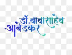 Jai Bhim Ambedkar Jayanti Logo Ravana Anniversary - others Hd Background Download, Iphone Background Images, Light Background Images, Portrait Background, Best Photo Background, Editing Background, Gold Texture Background, B R Ambedkar, Birthday Banner Background