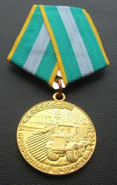 Черноземье РСФСР, копия, позолота (2825144578) - Aukro.ua - крупнейший интернет-аукцион Украины. Безопасные покупки и продажи в интернете.