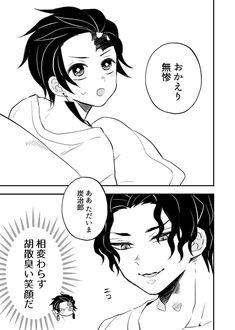 Kawaii Chan, Dragon Slayer, Slayer Anime, Anime Demon, People Like, Manga, Twitter, Identity, Amor
