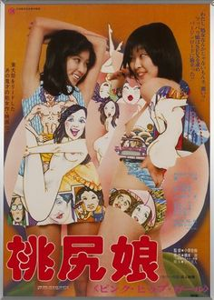Cult Movies, Romance Movies, Hollywood Magazine, Cinema Posters, Movie Posters, Sound Film, Movie Magazine, Japanese Poster, Japanese Graphic Design