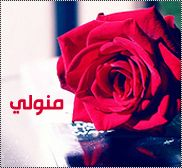 2015 1415919118 174 بالصور اسم منال عربي و انجليزي مزخرف معنى اسم منال وشعر وغلاف ورمزيات Rose Plants