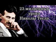 23 жизненных урока Николы Тесла - YouTube