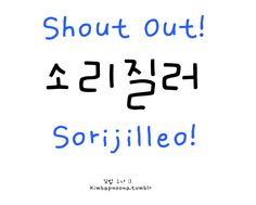 Shout out: Sorijilleo Korean words Korean Slang, Korean Phrases, Korean Quotes, Korean Words Learning, Korean Language Learning, Learn A New Language, Learn Basic Korean, How To Speak Korean, Learn Korean Alphabet