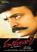 Mahankali - Watch Telugu Movie | Full Online Films