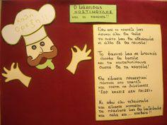 Αστεράκια..νηπιάκια!! Class Rules, Gingerbread Cookies, Back To School, Kindergarten, Babys, Blog, Gingerbread Cupcakes, Babies, Ginger Cookies