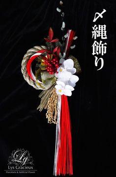 ★オーダー★正月飾り☆ の画像|札幌・円山 Lys Gracieux(リスグラシュ)ポーセラーツ・クレイ・フラワー